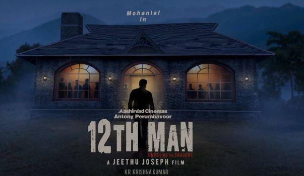12th Man OTT Release Date