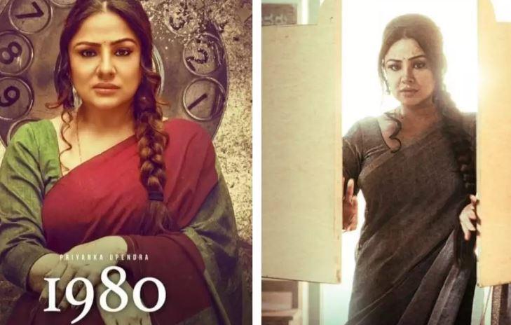 1980 Kannada Movie OTT Release Date