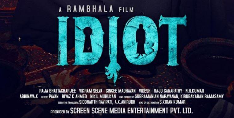 Idiot OTT Release Date