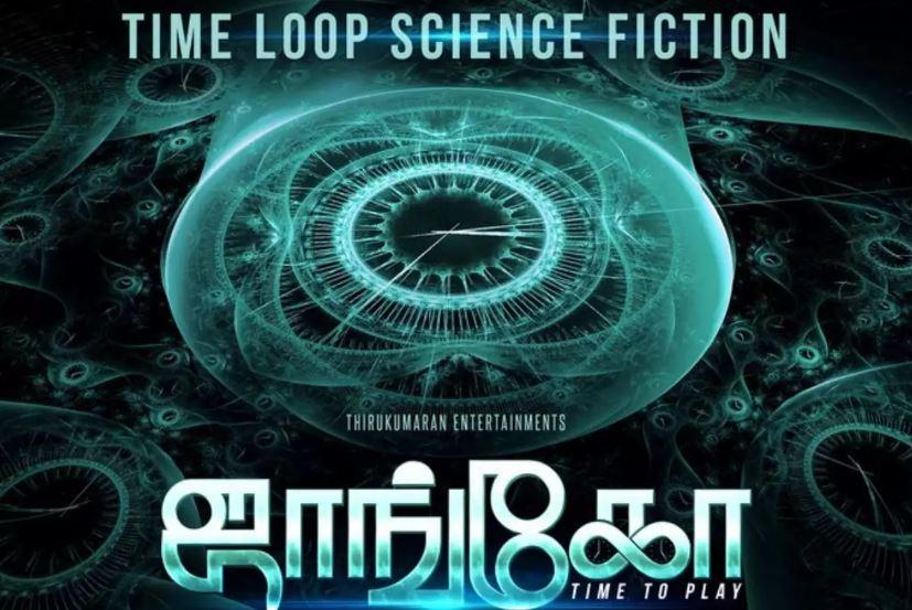 Jango Tamil Movie OTT Release Date