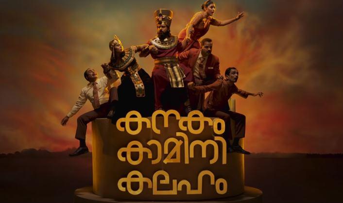 Kanakam Kamini Kalaham OTT Release Date