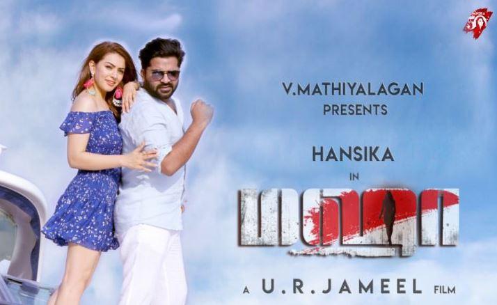 Maha Movie OTT Release Date