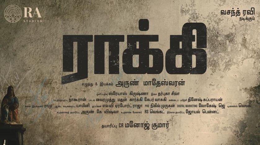 Rocky Tamil Movie OTT Release Date