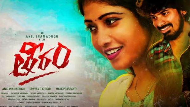 Theeram Telugu Movie OTT Release Date