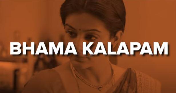 bhama kalapam ott release date