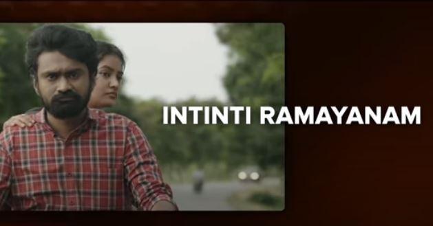 intinti ramayanam ott release date